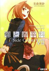 Spice and Wolf Volume 07