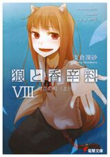 Spice and Wolf Volume 08