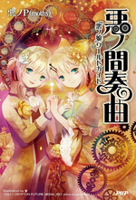 Story of Evil Cover Vol 2,5.png