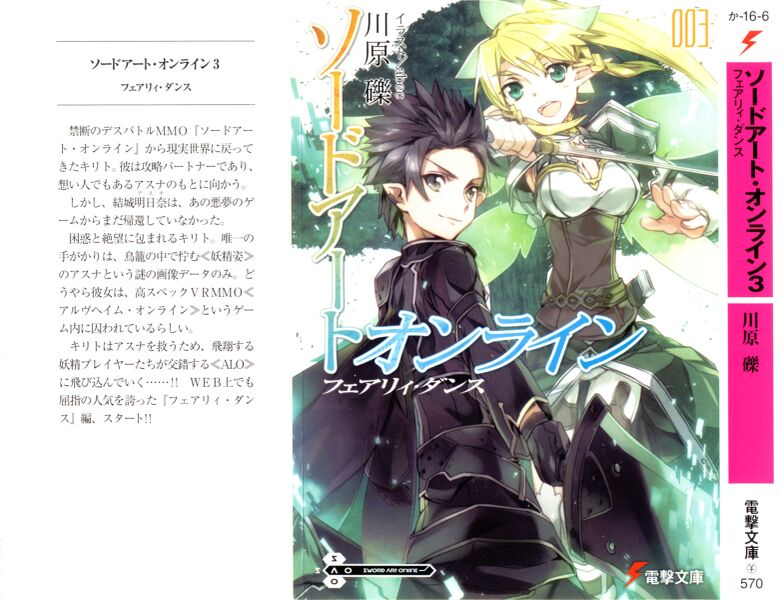 File:Sword Art Online Vol 03 - 000a.jpg