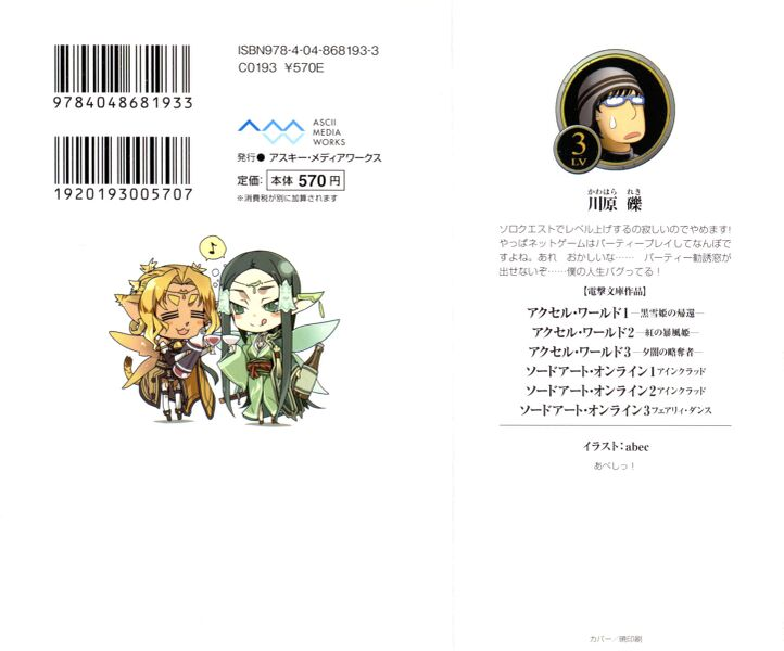 File:Sword Art Online Vol 03 - 000b.jpg