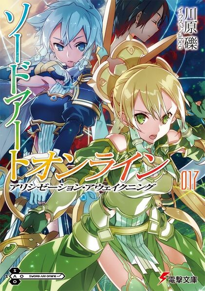 File:Sword Art Online Vol 17 - 001.jpg