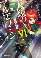 Tenkyou no Alderamin Volume 6 Cover.jpeg