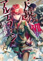 Tenkyou no Alderamin Volume 7 Cover.jpeg