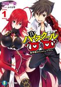 True Light Novel Volume 1 Cover.jpg