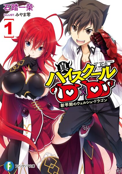 File:True Light Novel Volume 1 Cover.jpg